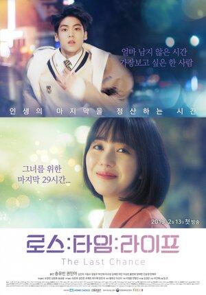 300x450 - Дорама: Потерянная жизнь: Последний шанс / 2019 / Корея Южная