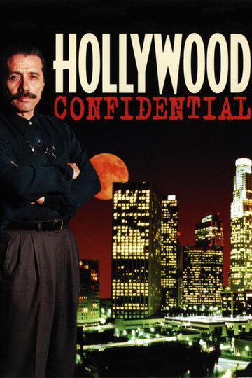 Секреты Голливуда (1997)
