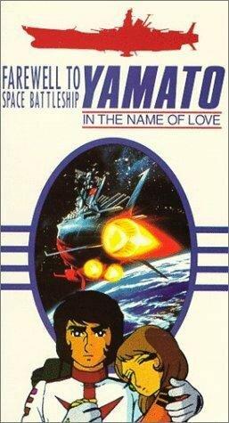Постер Космический крейсер Ямато (фильм второй) undefined