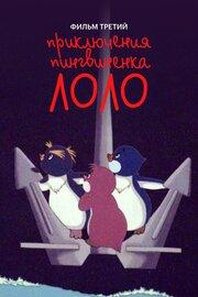 Приключения пингвиненка Лоло. Фильм третий