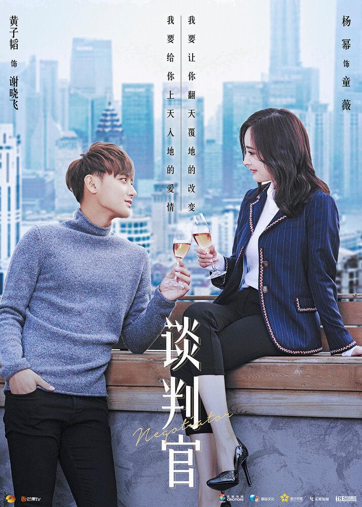 1044935 - Переговорщик ✦ 2018 ✦ Китай