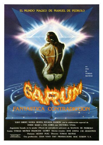 Гарум (Фантастическое противоречие) (1988)