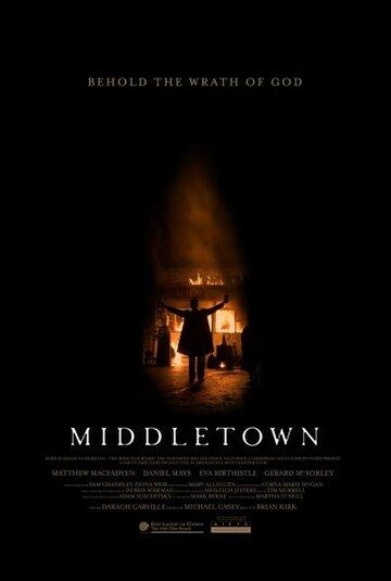 Мидлтаун (Middletown)