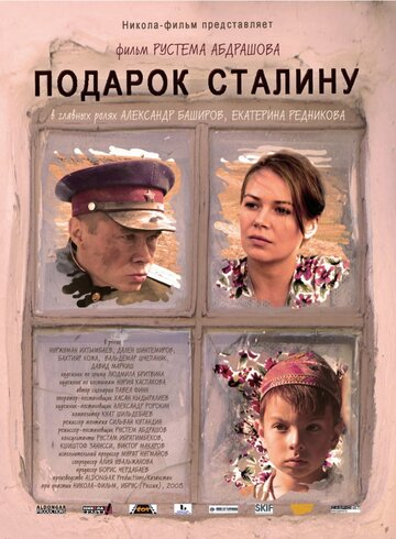 Подарок Сталину (Podarok Stalinu)