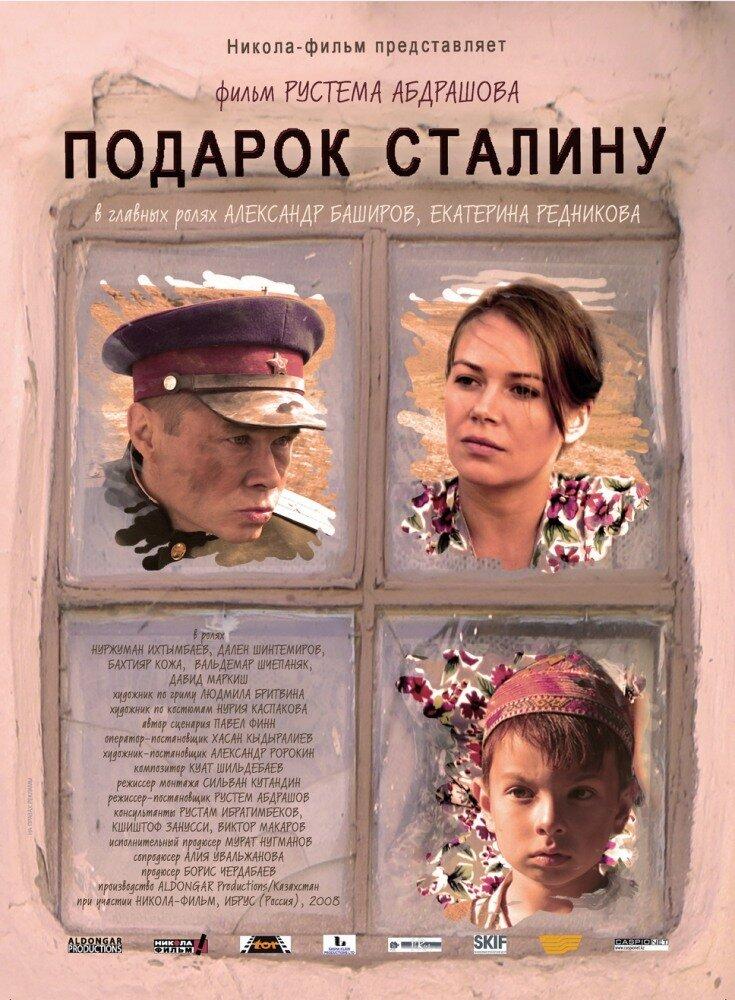 Смотреть подарок сталину 2008 онлайн