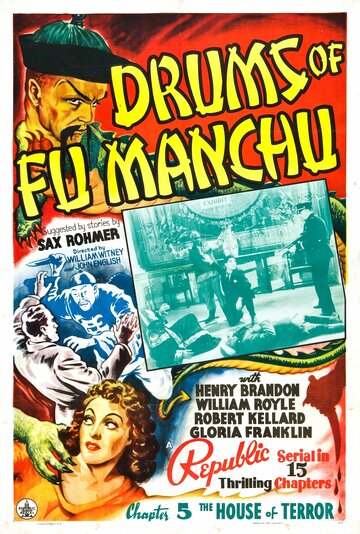 Барабаны доктора Фу Манчу (1940)
