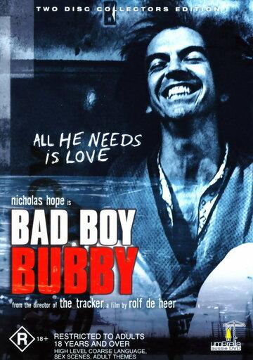 Непослушный Бабби (1993) фильм
