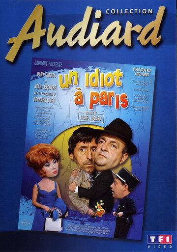 Идиот в Париже (1967)