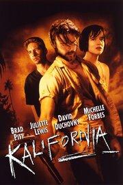 Калифорния (1993)