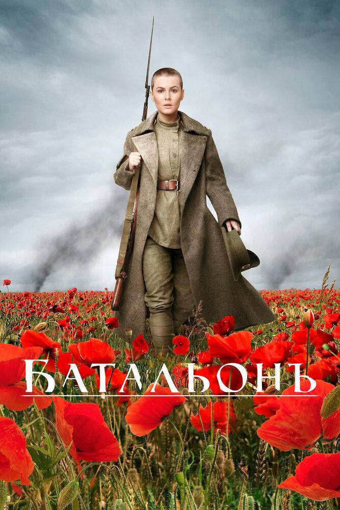 Батальонъ (2015)