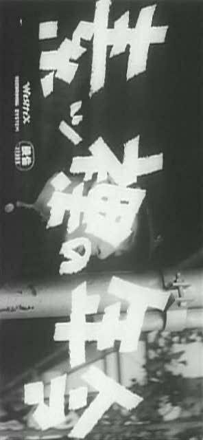 Обнаженный возраст (1959)