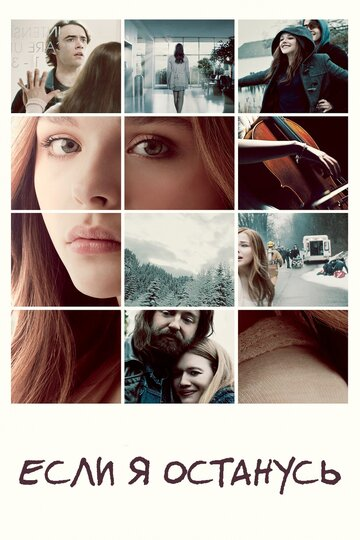 ���� � �������� (If I Stay)