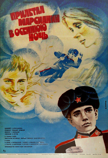 Прилетал марсианин в осеннюю ночь (1979) полный фильм онлайн