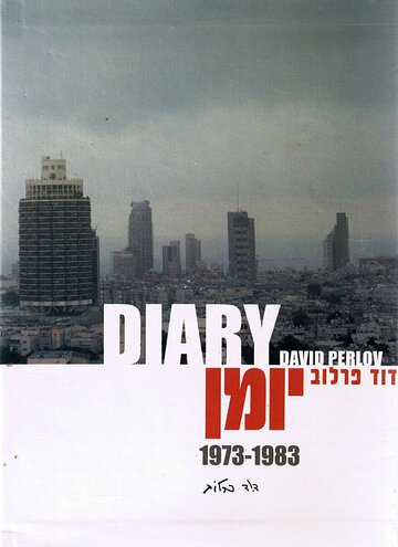 Дневник (1983)