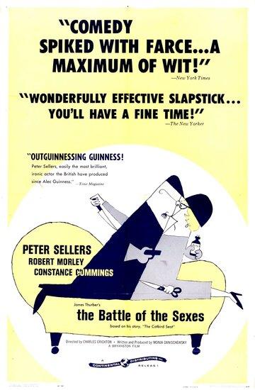 Битва полов (1959)
