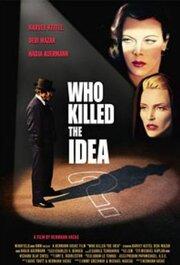 Кто убил идею?