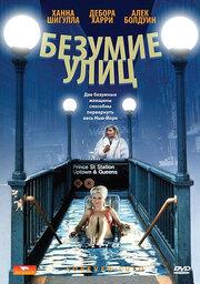Безумие улиц (1986)