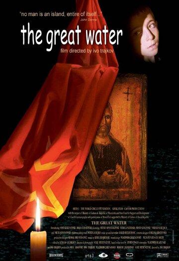 Большая вода (2004)