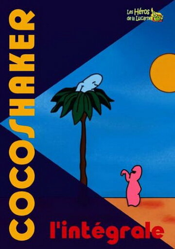 Пальмовые человечки (1981)