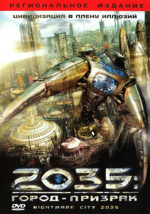 2035: Город-призрак