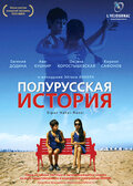 Полурусская история 2006