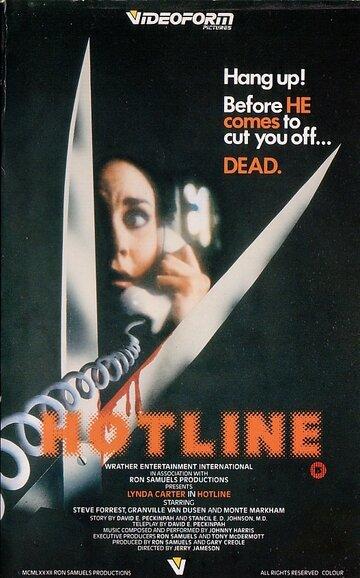 Горячая линия (1982)
