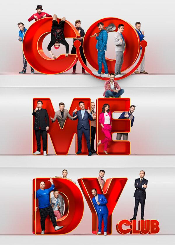 Comedy Club (2015) смотреть онлайн
