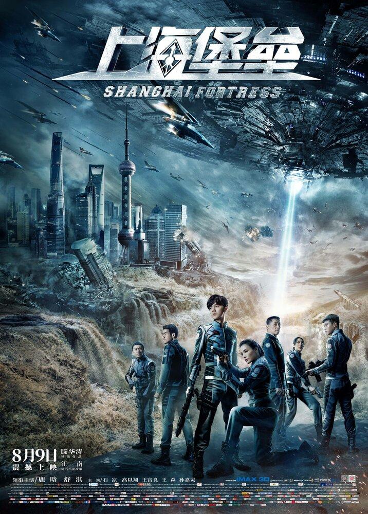 Фильмы Шанхайская крепость