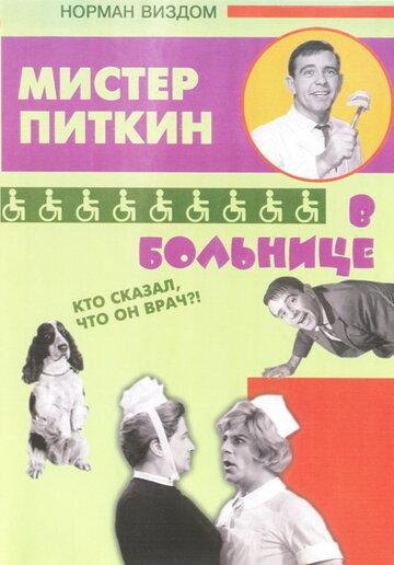Приключения Питкина в больнице (1963)