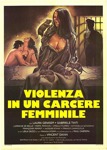 ������� � ������� ������ (Violenza in un carcere femminile)