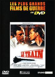 Поезд (1973)