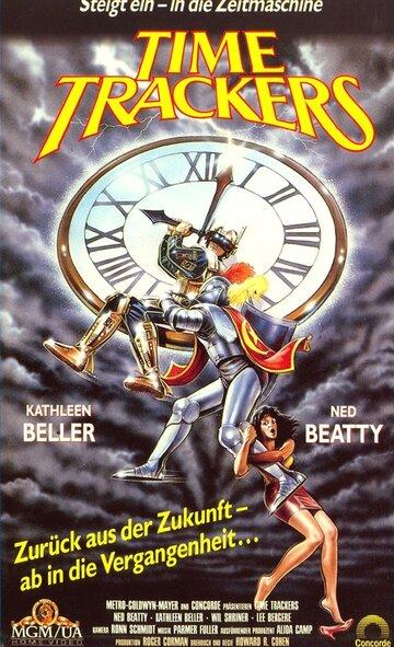 Следопыты времени (1989)