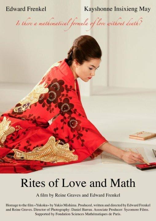 Математические науки (страница 14).