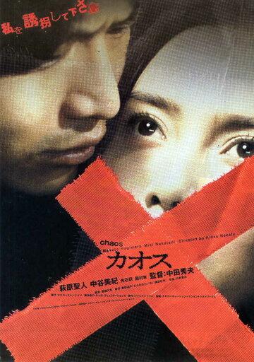 Хаос (2000)