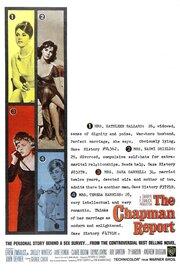 Доклад Чепмена