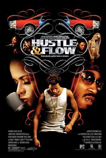 Суета и движение / Hustle & Flow (2005)