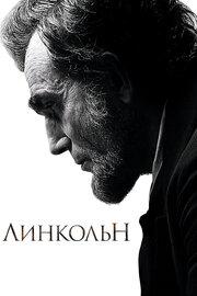 Смотреть онлайн Линкольн