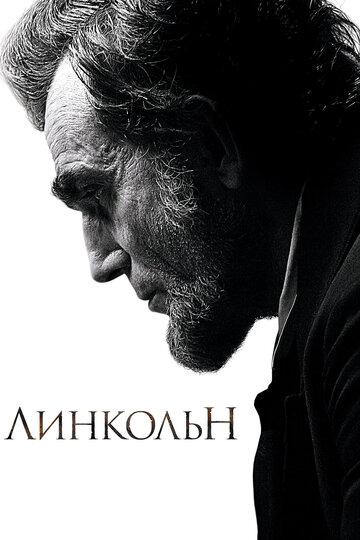 Lincoln / ლინკოლნი / Линкольн,[xfvalue_genre]