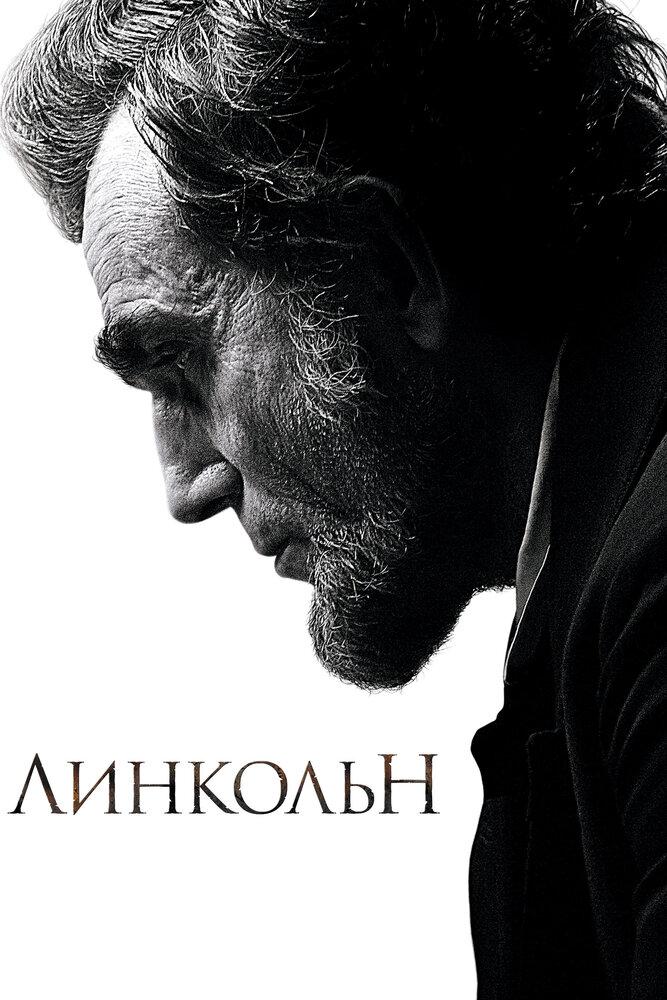 Линкольн лінкольн lincoln 2012