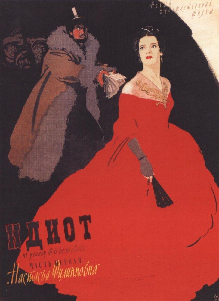 Идиот (1958)