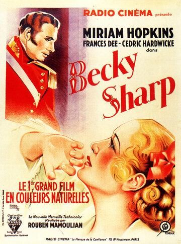 Бекки Шарп (Becky Sharp)