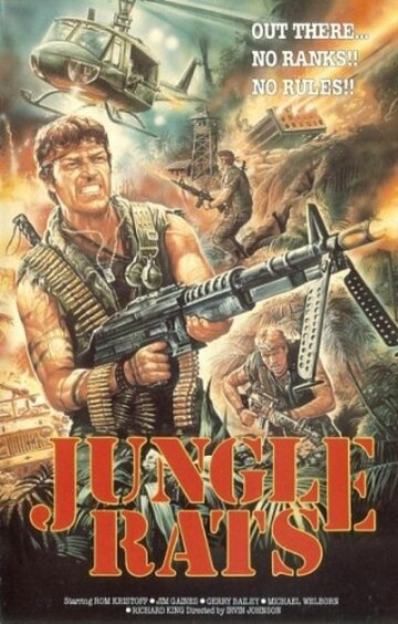 Крысы джунглей (1988)