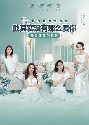 300x450 - Дорама: Люби себя / 2020 / Китай