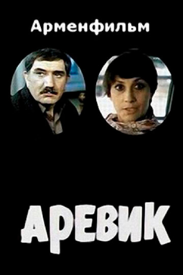 Аревик (1978)