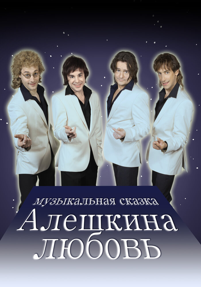 алешкина любовь сериал скачать торрент