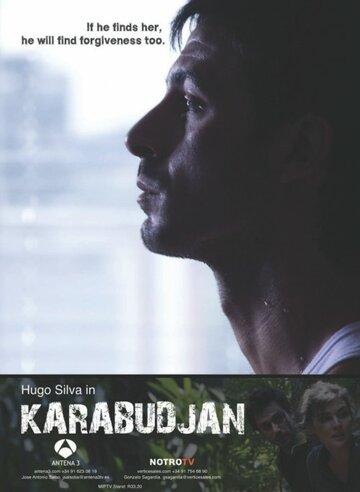 Карабуджан (2010)