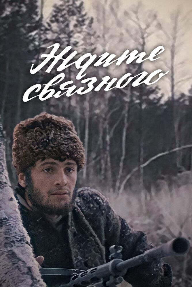 Фильмы Ждите связного