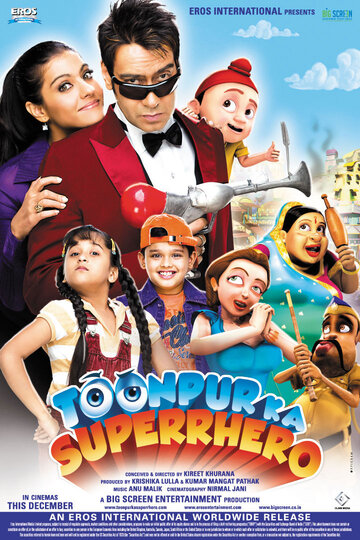 Супергерой Тунпура (2010)
