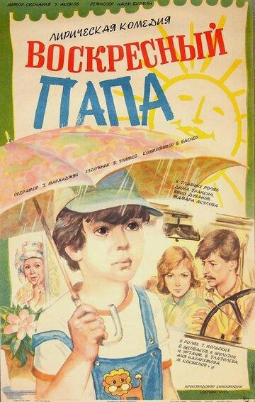 Воскресный папа (1985)