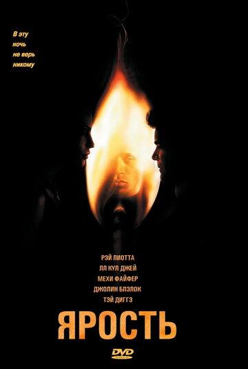 Ярость (2005)